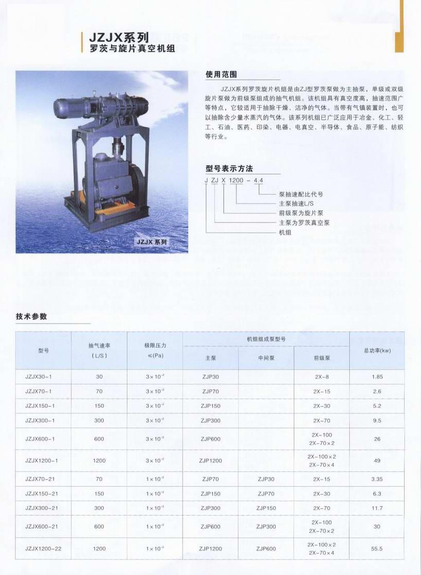 JZJX系列罗茨旋片真空机组的技术参数表