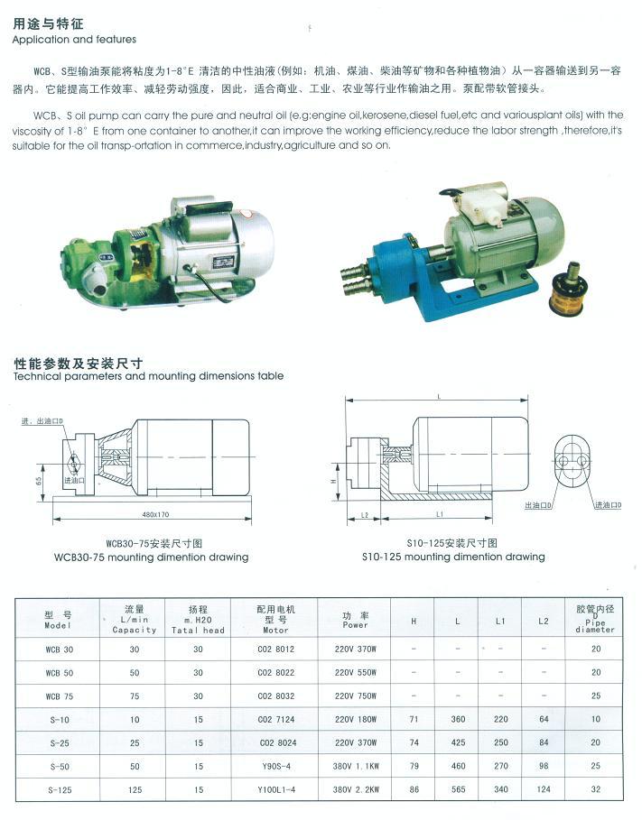 WCB.S型微型齿轮式输油泵
